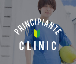 Principi Ante Clinic 初心者クリニック