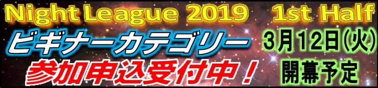 「2019NightLeague1stHalf(ビギナー)」参加申込受付中!