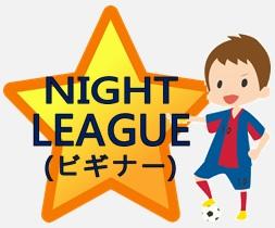 「2019NightLeague3rdHalf(ビギナー)」タイムスケジュール掲載!