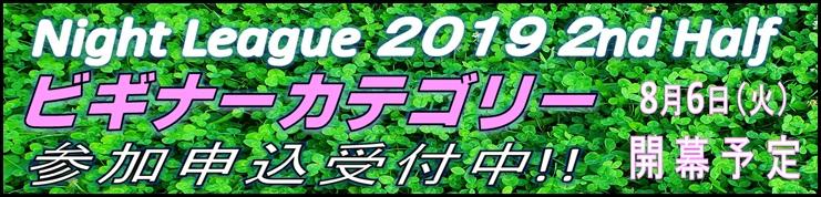 「2019NightLeague2ndHalf(ビギナー)」参加申込受付中!