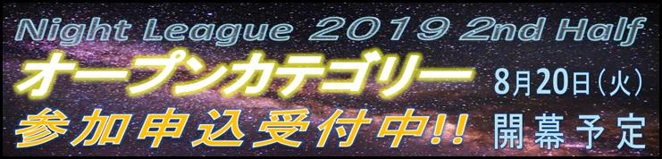 「2019NightLeague2ndHalf(OPEN)」参加申込受付中!