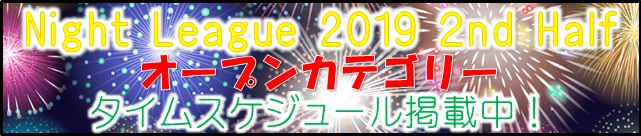「2019NightLeague2ndHalf(OPEN)」タイムスケジュール掲載中!