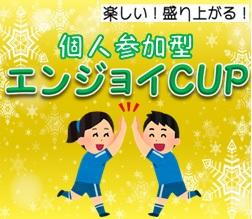 11月10日(日)第5回個人参加型エンジョイCUP