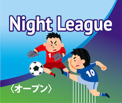 「2019NightLeague3rdHalf(OPEN)」参加申込受付中!