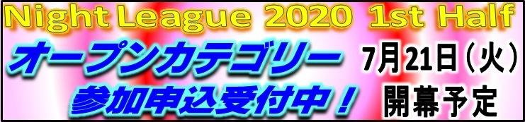 「2020NightLeague1stHalf(OPEN)」参加申込受付中!