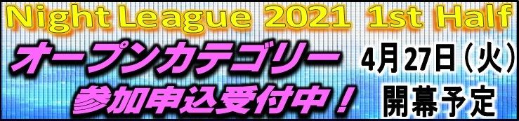 2021NightLeague1stHalf(オープン)参加申込受付中!