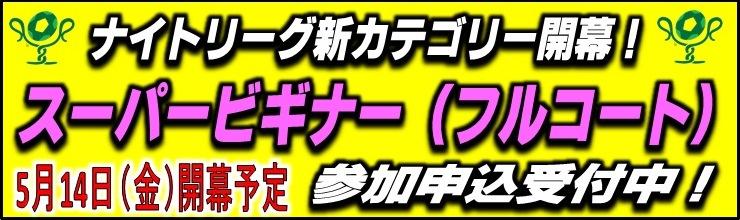 「2021NightLeague1stHalf(スーパービギナー・フルコート)」参加申込受付中!
